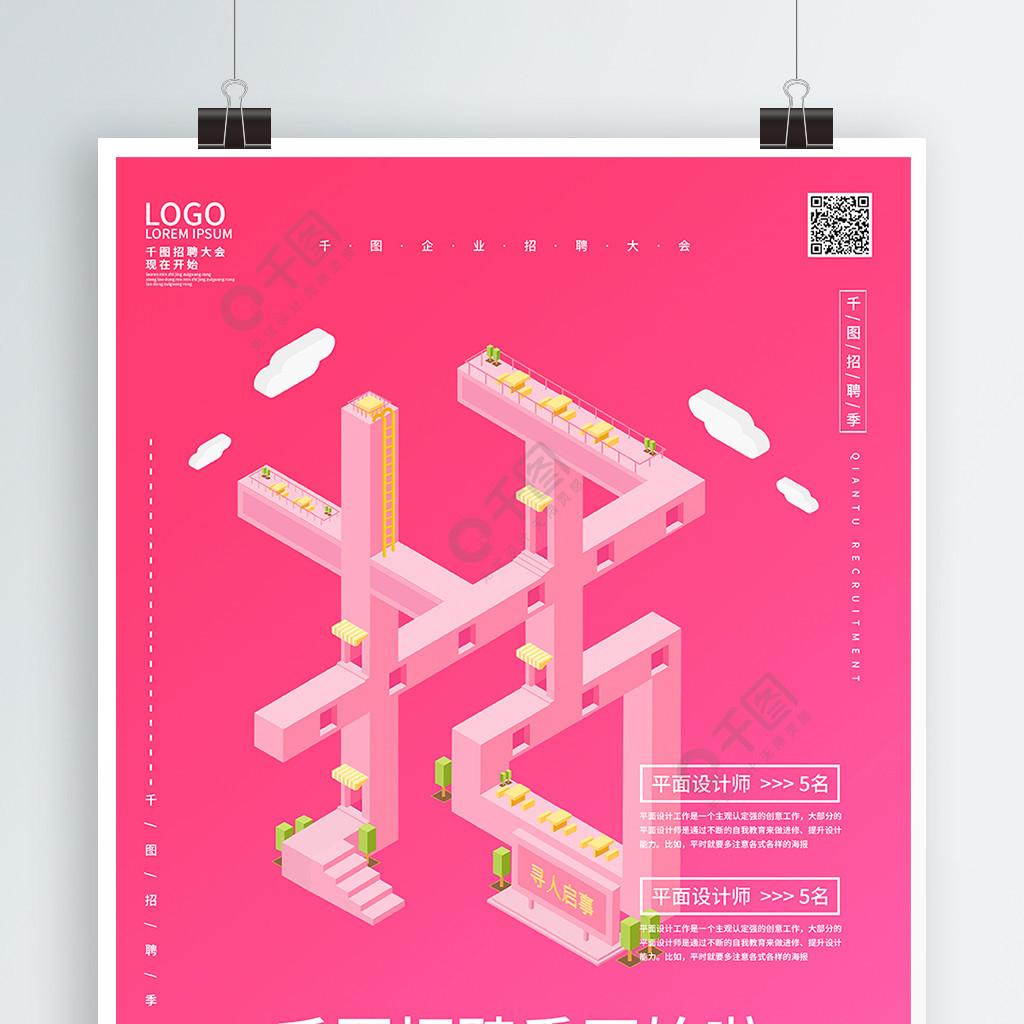 原创2.5d招聘海报