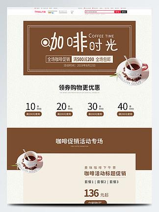 咖色簡約時尚咖啡時光促銷首頁