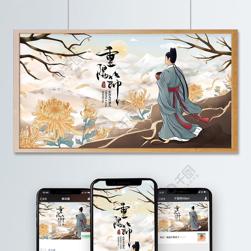 原创九月初九重阳节古人登高望远插画海波