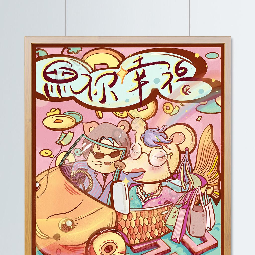原创手绘2020鼠年鼠你幸福锦鲤趣味插画