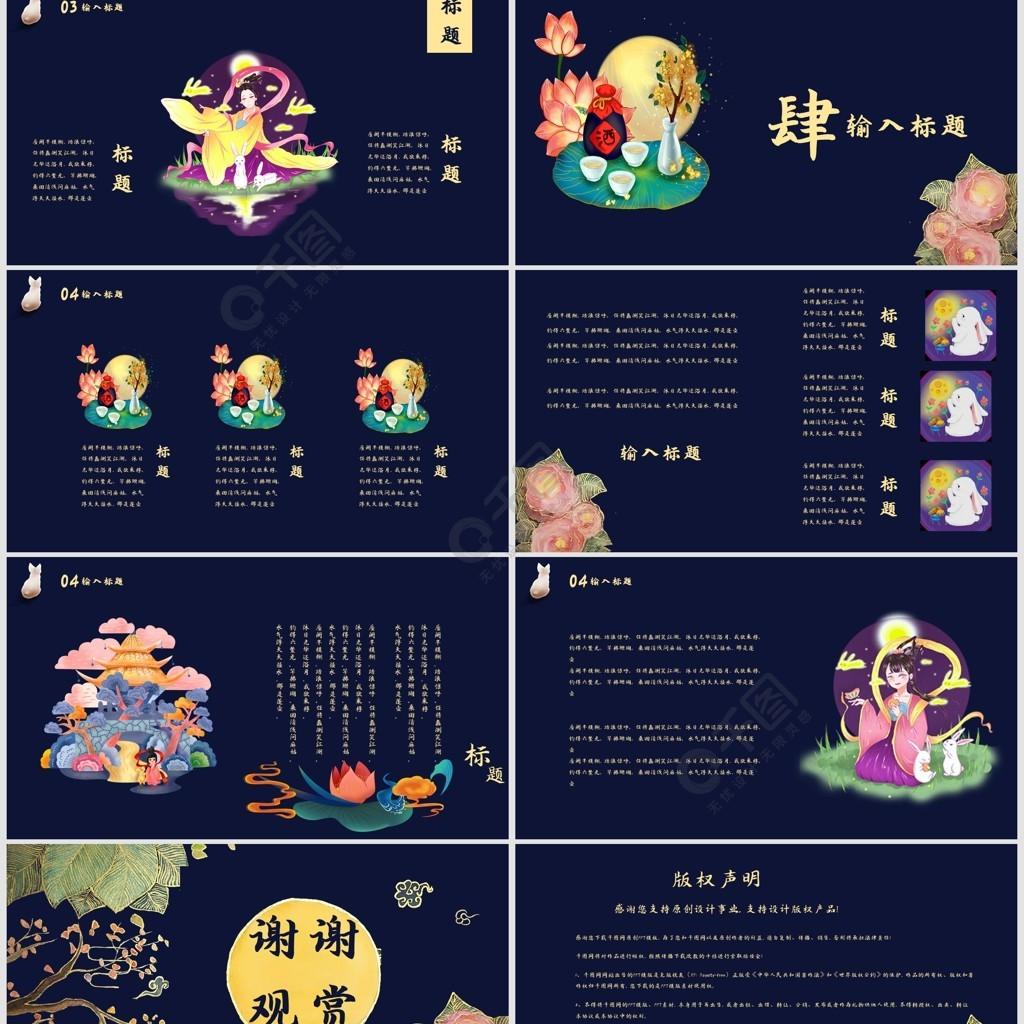中国风中秋佳节PPT模板