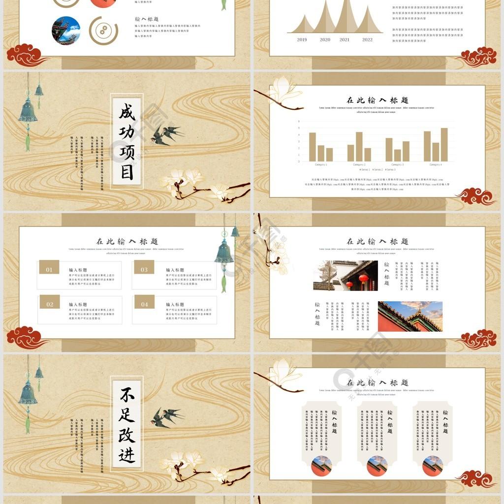 中国风简约工作汇报PPT模板