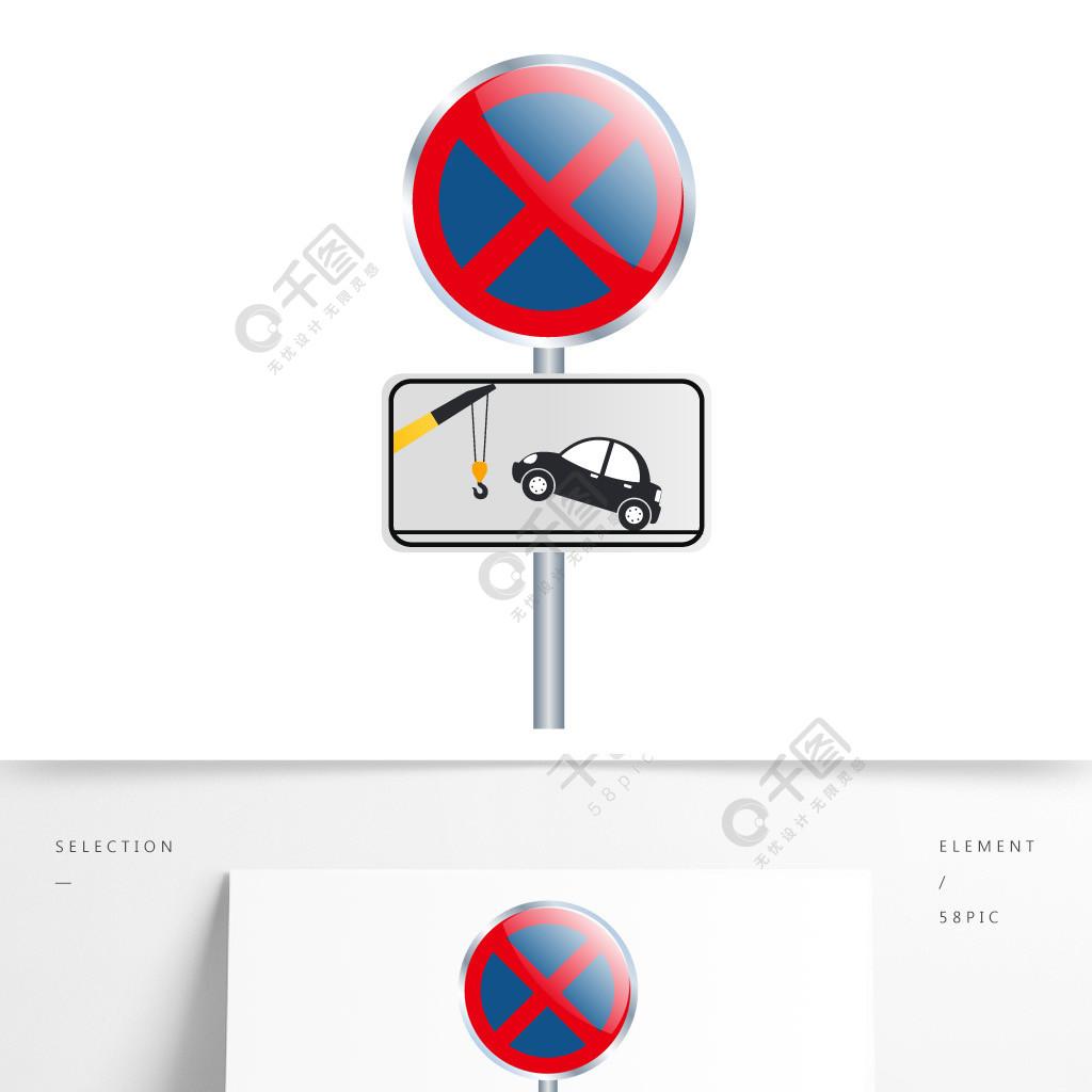 严禁停车标志图片