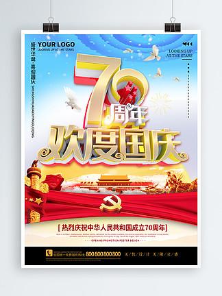 C4D大氣歡度國慶海報建國70周年海報