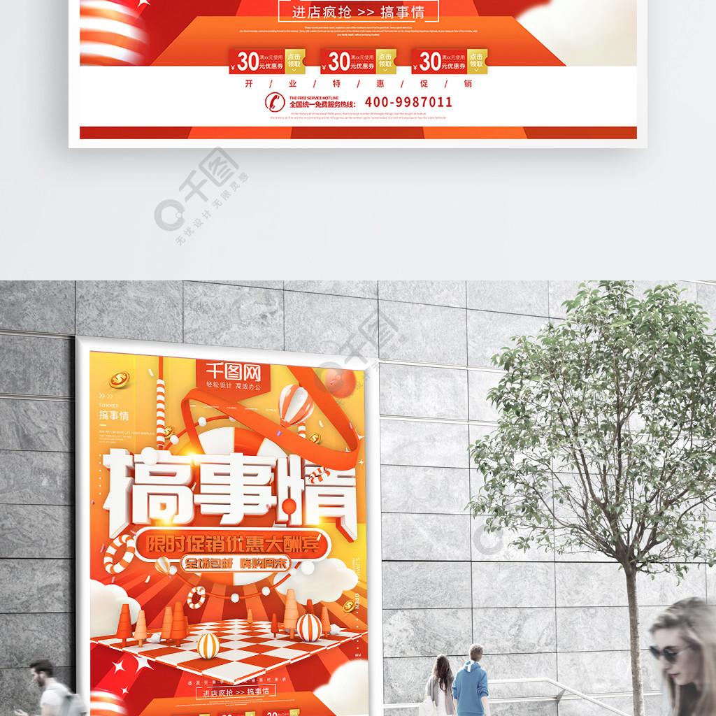 C4D橙色搞事情特惠促銷海報