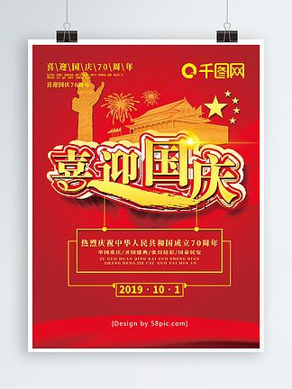 原創手繪天安門華表喜迎國慶海報