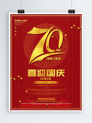 <i>国</i><i>庆</i><i>节</i>70周年宣传海报