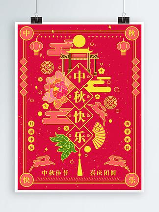 <i>中</i>秋节喜庆团圆线框<i>中</i><i>国</i><i>风</i>手绘插画海报