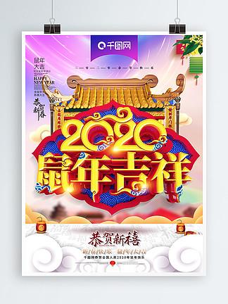 炫彩漸變C4D2020鼠年吉祥新春海報