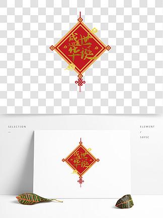 盛世华诞国庆金色毛笔字中国风海报艺术字