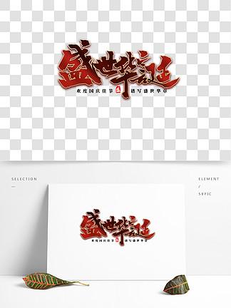 国庆节之盛世华诞中国风喜庆书法毛笔艺术字