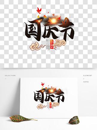 盛世华诞建国70周年国庆节毛笔艺术字素材