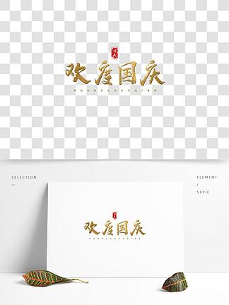 欢度国庆国庆节手写字体中国风金粉毛笔元素