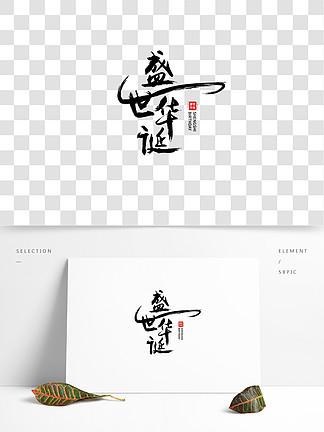 盛世华诞书法中国风艺术字体