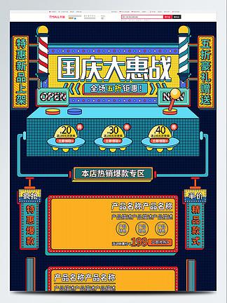 孟菲斯風國慶大惠戰促銷活動首頁