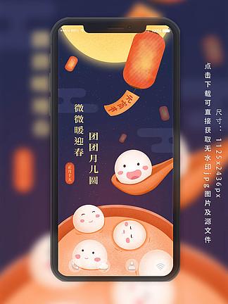 原创元宵节<i>手</i>绘插画style可爱<i>手</i>机<i>配</i>图