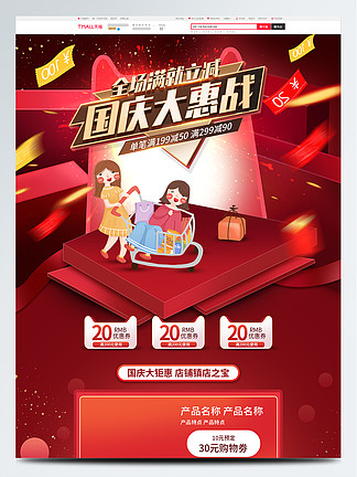 电商淘宝国庆大惠战促销红色微立体首页