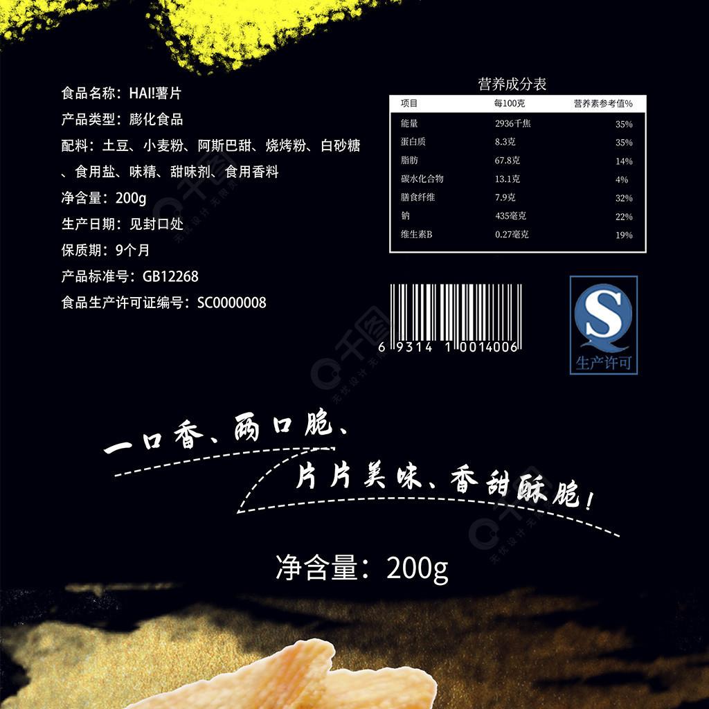 實體創意感薯片包裝袋設計筆觸質感