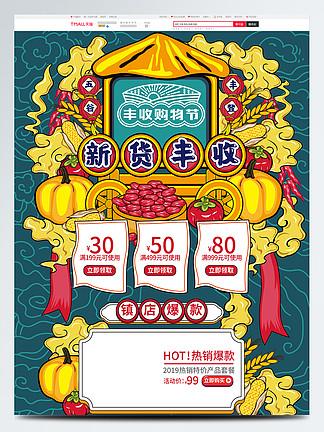 国潮风丰收购物节活动新货丰收促销首页模板