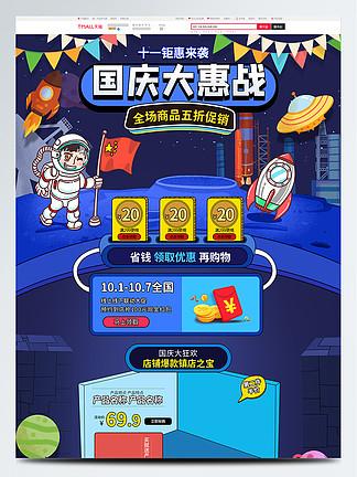 电商淘宝国庆大惠战促销卡通手绘首页