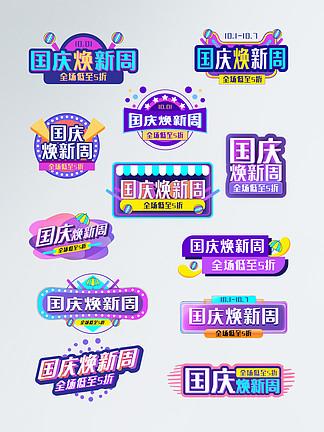 酷炫國慶煥新周特惠字體排版促銷標簽