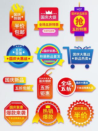 國慶大惠戰活動促銷爆炸貼便簽