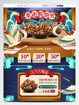 电商国潮风丰收购物节食品茶饮促销首页模板