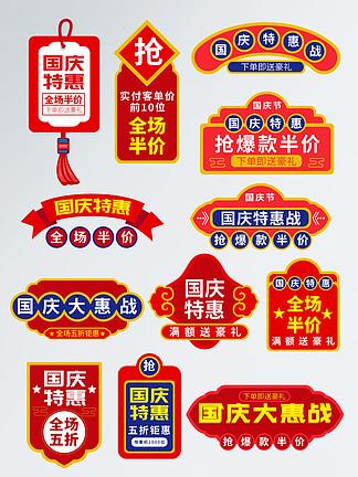 紅色中國風國慶節特惠活動促銷標簽