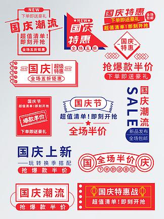 紅色國慶大惠戰活動促銷標簽字體排版