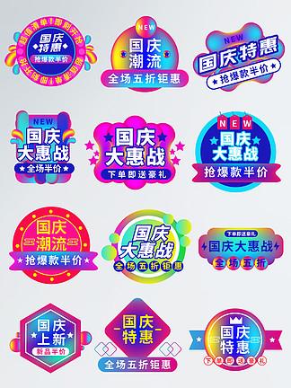 紫色炫酷漸變國慶節特惠促銷標簽