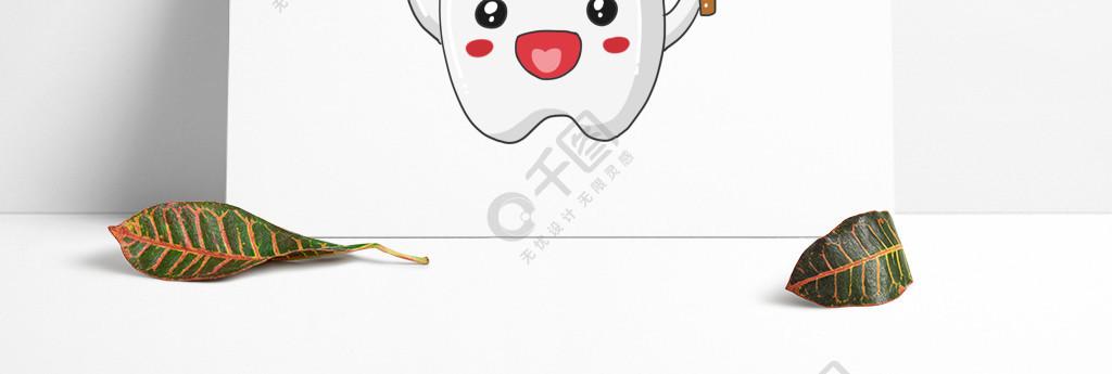 可爱卡通小清新防蛀牙爱护牙齿手绘元素