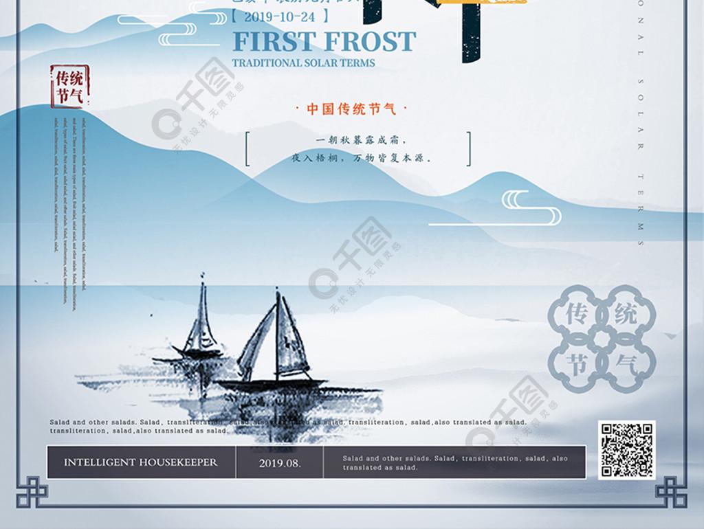 雅致中國風霜降節氣海報