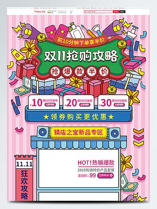 粉色手繪風雙11搶購攻略活動促銷首頁