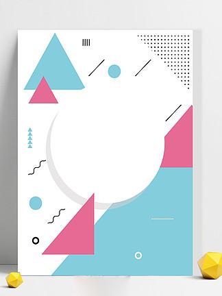 創意時尚孟菲斯風格海報背景