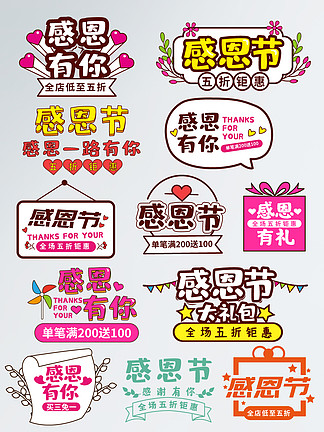 淘寶天貓感恩節促銷標簽字體排版