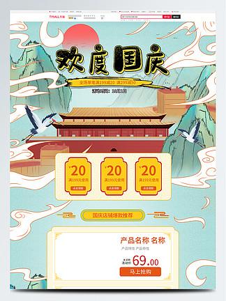 電商淘寶十一國慶促銷中國風手繪首頁