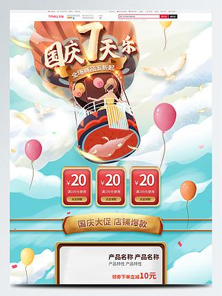 电商淘宝十一国庆促销卡通手绘首页