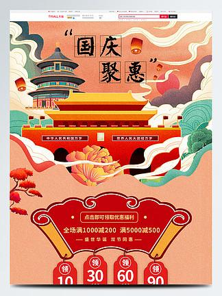 原创复古肌理中国风国庆节促销喜庆创意首页