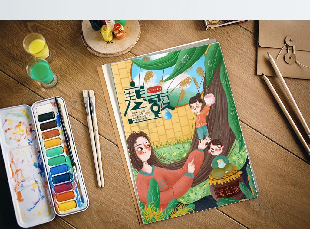 手绘卡通寒露节气儿童插画设计