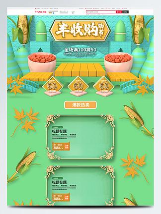 912豐收購物節淘寶天貓首頁海報