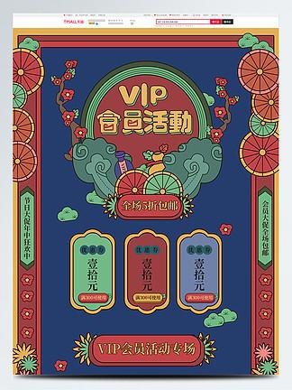 紅紫復古手繪線性插畫風VIP會員活動首頁