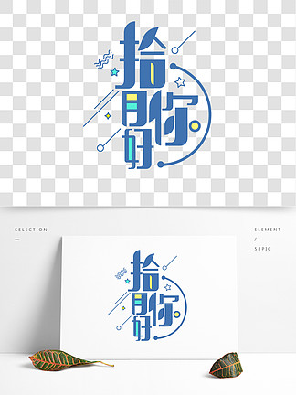 拾月十月你好矢量创意简约小清新艺术字素材