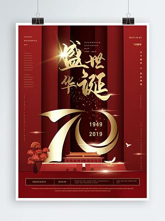 简约大气<i>国</i><i>庆</i><i>节</i>海报