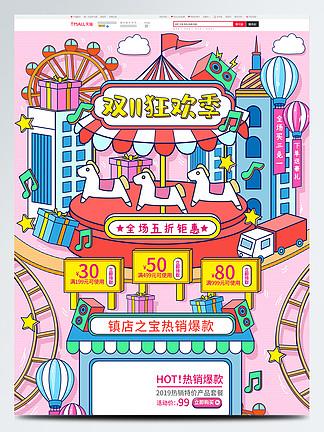 粉色手繪風雙11狂歡季活動首頁模板