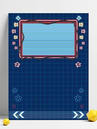 藍色孟菲斯風格邊框背景