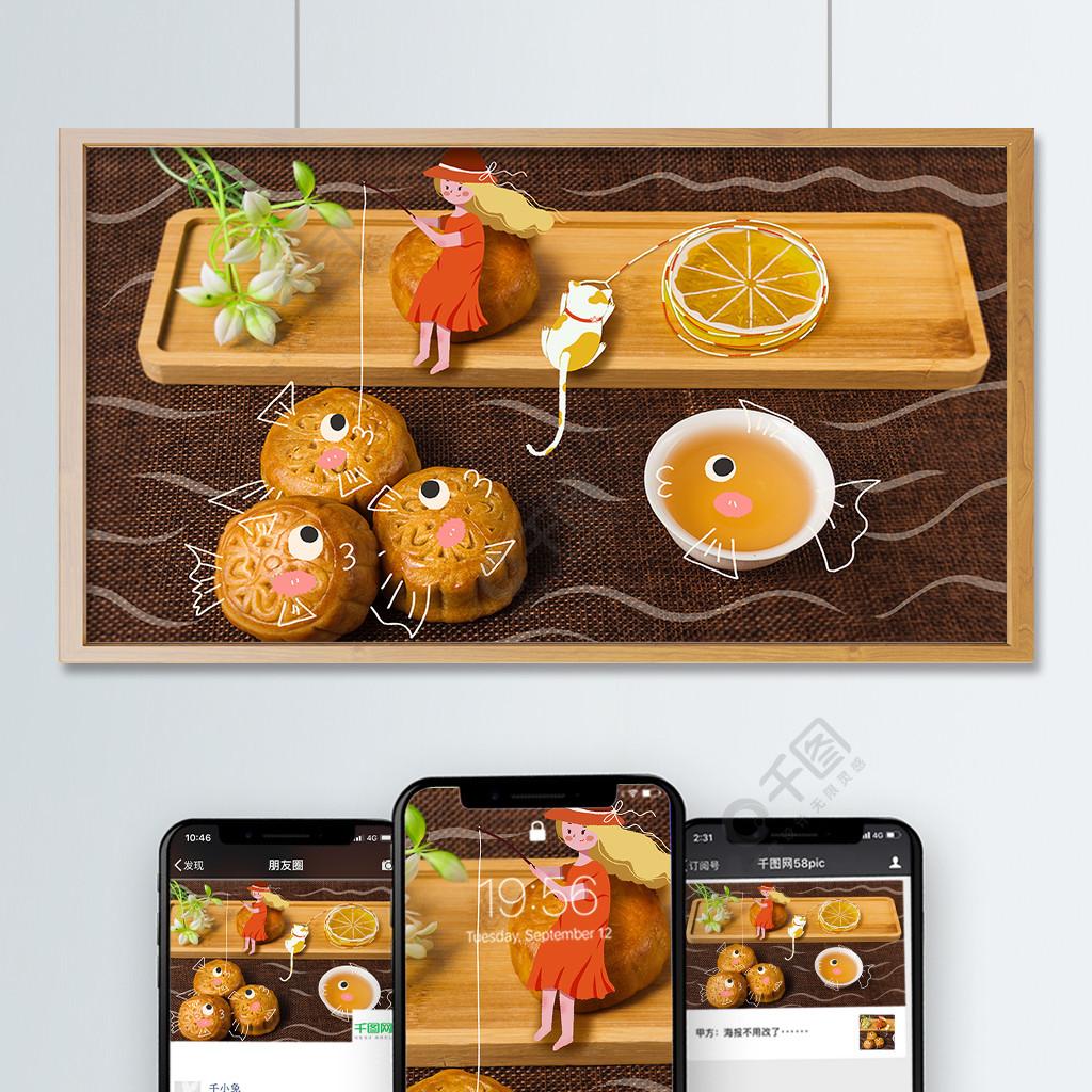 中秋创意月饼摄影图插画