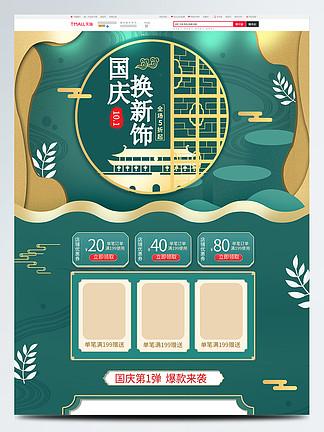 綠色簡約電商促銷國慶珠寶節首頁促銷模板