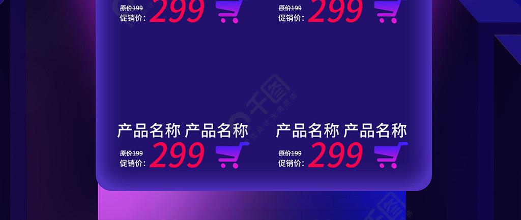 电商淘宝国庆7天乐促销赛博朋克首页