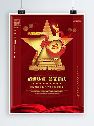 大气建<i>国</i>70周年<i>国</i><i>庆</i><i>节</i>建党宣传海报