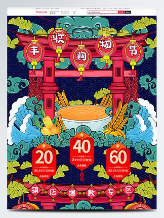 手繪國潮中國風豐收購物節活動促銷首頁